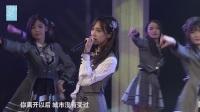 20171008 SNH48 TEAM NII《以爱之名》首演第二场
