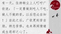 广钦老和尚的故事(二)寺中僧侣的生活(夜梦六祖惠能大师)