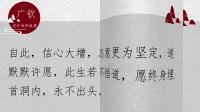 广钦老和尚的故事(三)伏虎和尚水果僧