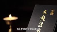 传喜法师《佛说八大人觉经》讲记 第2集