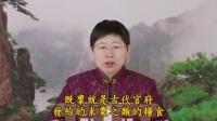 刘余莉教授《群书治要360》第六十六集