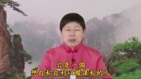 刘余莉教授《群书治要360》第六十七集