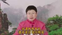 刘余莉教授《群书治要360》第六十八集