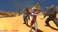 《奥特曼传奇英雄第14期 哥莫拉VS哥尔赞》儿童游戏 糯米解说