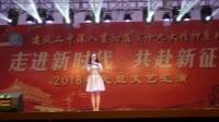 建瓯二中2018年元旦文艺汇演