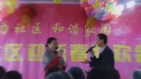 抚顺朴屯丹北社区2018迎新春联欢会