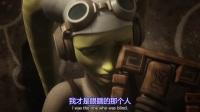 星球大战:义军崛起 第四季 11【迪幻】
