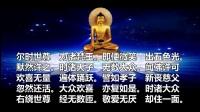 佛教经典诵读:佛说弥勒成佛经(字幕版)