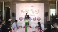 家族甄冶 传承财富——绿地香港·立洋家族教育办公室发布会