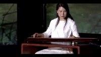 参选作品:刘晓鹤《平沙落雁》古琴演奏
