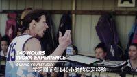 【Sports & Exercise】南昆士兰大学体育与运动专业介绍(英文中字)