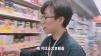 【叫我国庆 迷你Vlog】大晚上去逛香港超市(上)079