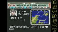 11-20.SFC提督的決断1【和军篇】