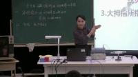 第十二届全国中学物理青年教师教学大赛-教科版高二物理《磁场对运动电荷的作用--洛伦兹力》福田中学李艳