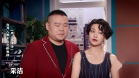 岳云鹏和郭采洁搭戏,直言:疯了才和她分手