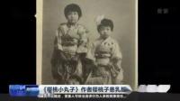 《樱桃小丸子》作者樱桃子患乳腺癌去世_终年53年