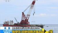 """泰国:倾覆沉没的""""凤凰""""号游船打捞出水"""