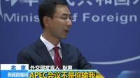 中国外交部:APEC会议不是你输我赢的战场