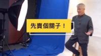 【拍摄线上课程啦!】一窥夏院士在上海录制课程的侧拍画面
