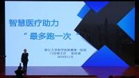 浙一未来医院探索