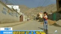 """阿富汗:被塔利班""""盯""""上 """"梅西男孩""""逃难"""