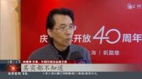 庆祝改革开放40周年大会在京隆重举行 东方新闻 20181218 高清版