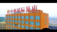 明港中州酒店宣传片 四星级