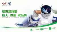 德青源2019品牌宣传片