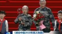 《感动中国2018年度人物颁奖盛典》今晚播出 新闻联播 20190218 高清