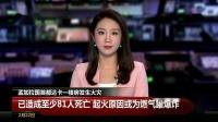 中国新闻04:00 中国新闻 20190222 高清版