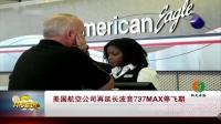美国航空公司再延长波音737MAX停飞期