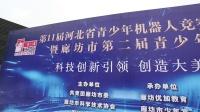 第11届河北省青少年机器人竞赛集锦(最新)