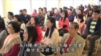 一覺元 弘聖上師 明覺法堂 2016/12/25 台北