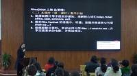 小學英語教學目標的設計-講座視頻-王老師