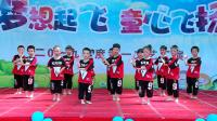新化县孟公镇中心幼儿园大三班2019年六一文艺汇演