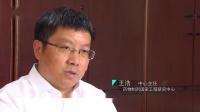 上海电视台纪实频道《企业风采》栏目--药物制剂国家工程研究中心