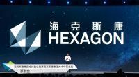 2018北京用户大会感受海克斯康科技力