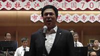 合唱 祖国颂 领唱 付长忠 高仁云  建国70周年交响音乐会
