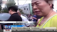 两名女司机街头相撞出车祸 下车后的反应暖哭众人 说天下 20190729 高清版
