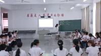 人音版六年級簡譜《一把雨傘圓溜溜》獲獎教學視頻-麗水市音樂優質課評選