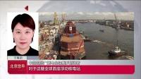俄罗斯首座浮动核电站启程赴远东北极地区 北京您早 20190814 高清