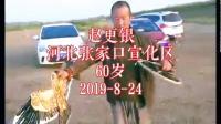 中华盘艺展播-赵更银