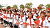 热烈庆祝中华人民共和国成立70周年,九鸦小学全体师生激情唱响我和我的祖国