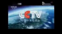 【放送文化】【架空】CCTV-10开台之后播出CBTV精彩回顾开始前广告(2009.02.14)