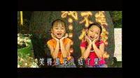 二. 小妹来拜年 新年乐 富贵花开迎新年 —— 八大童星