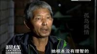 四川新闻资讯频道《黄金30分》视线:孤岛疯情 救救疯女人(2016年1月27日)
