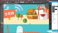 UI试听课-旅游玩乐app启动界面(51RGB在线教育)