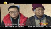 王小利宋小宝闫光明孙丽荣 辽宁卫视小品《第一场雪》