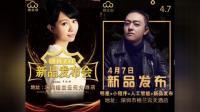 微众创V8智能营销手机新品发布会(卓依婷—邵元)特邀出席