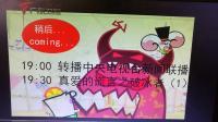 自制-广东卫视更改台号-预告篇2